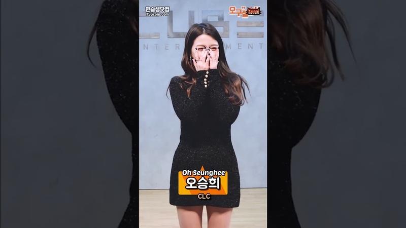 [ENG SUB] 180304 CLC (씨엘씨) Seunghee 59 Seconds Description