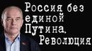 Россия без единой Путина. Революция. ВячеславТетёкин