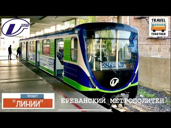Проект Линии . Ереванский метрополитен Project LINES . Erevan metro