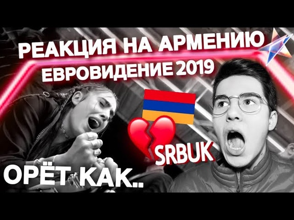 SRBUK WALKING OUT Reaction ARMENIA 🇦🇲 Евровидение2019 Eurovision 2019