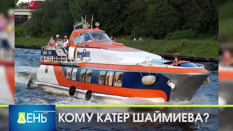 Выпуск новостей 26.04: Кому катер Шаймиева?