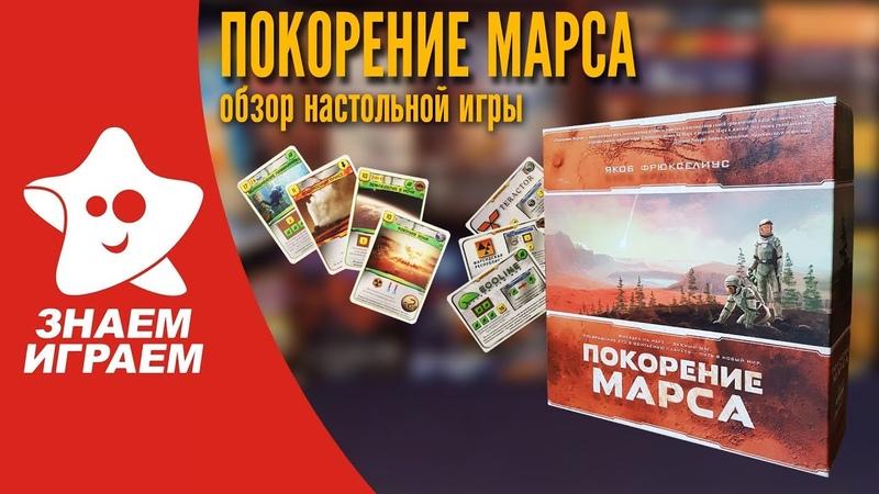 Настольная игра Покорение Марса. Как играть в игру, правила игры Покорение Марса от Знаем Играем.