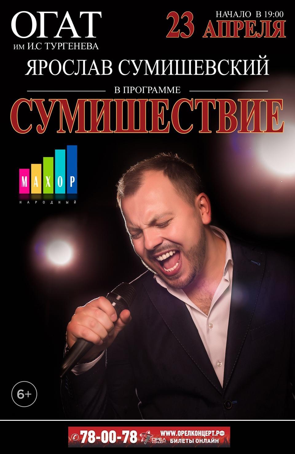 Ярослав Сумишевский «Сумишествие»