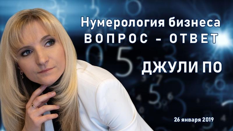Джули По | Вопрос-ответ | Семинар НУМЕРОЛОГИЯ БИЗНЕСА в Москве 26-01-2019