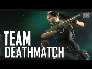 Team deathmatch в pubg!