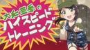 Yamato Aki's Platinum Training Hi Speed Ver