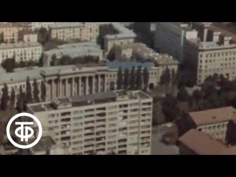 Волгоград 1976