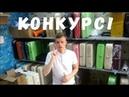 КОНКУРС 2019 KUSHETKISPB RU Кушетки и Массажные столы СПБ