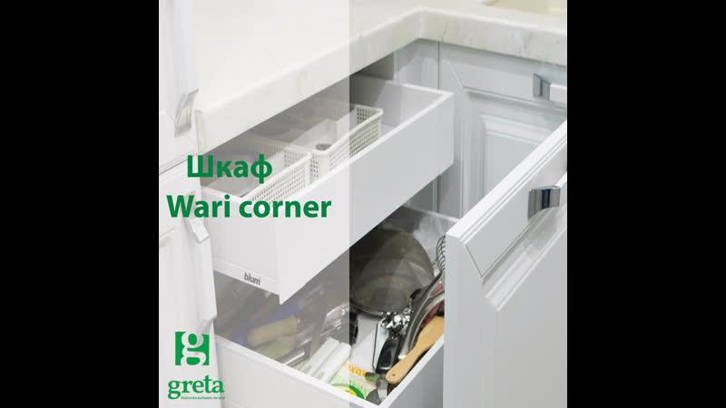 Угловой шкаф Wari corner
