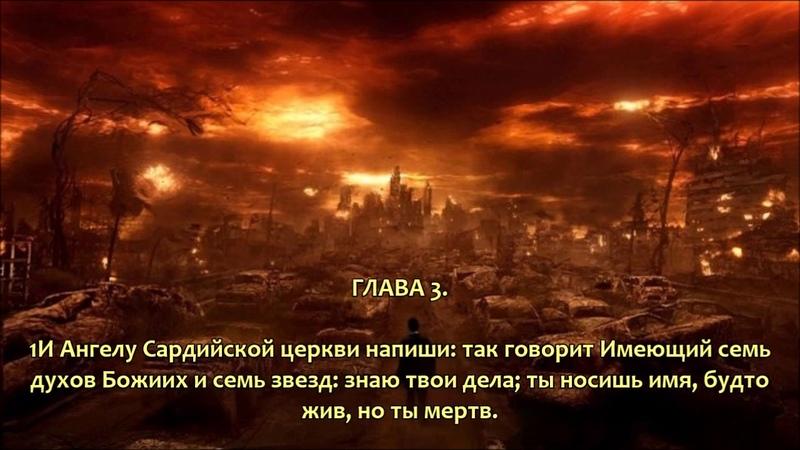 Откровение Иоанна Богослова (Читает Валентин Клементьев)
