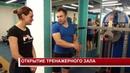 Открытие нового тренажёрного зала ФОК Дельфин г. Канск