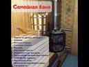 Семейная баня на дровах в ст.Старомышастовская