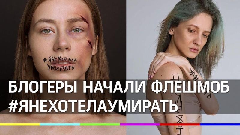 Флешмоб против домашнего насилия ЯНеХотелаУмирать запустили в соцсетях