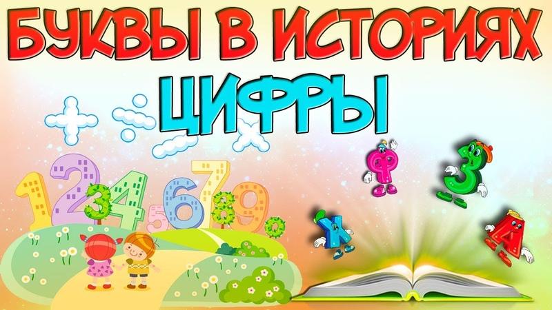 Цифры / Буквы в Историях / Сказки и загадки для детей