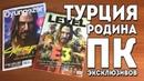 Турецкая игровая пресса - как у нас в 90-е