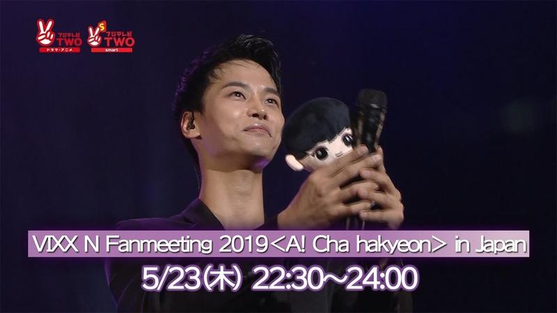 【公式】VIXX N Fanmeeting 2019 <A! Cha hakyeon> in Japan