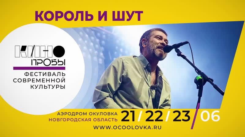 А мы напоминаем, что разыгрываем два билета на фестиваль КИНОпробы в Окуловке. Для участия в конкурсе достаточно вступить в гр