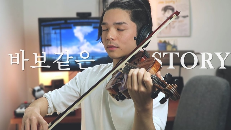 J.Fla - 바보같은 STORY [Violin Cover] 【Julien Ando】