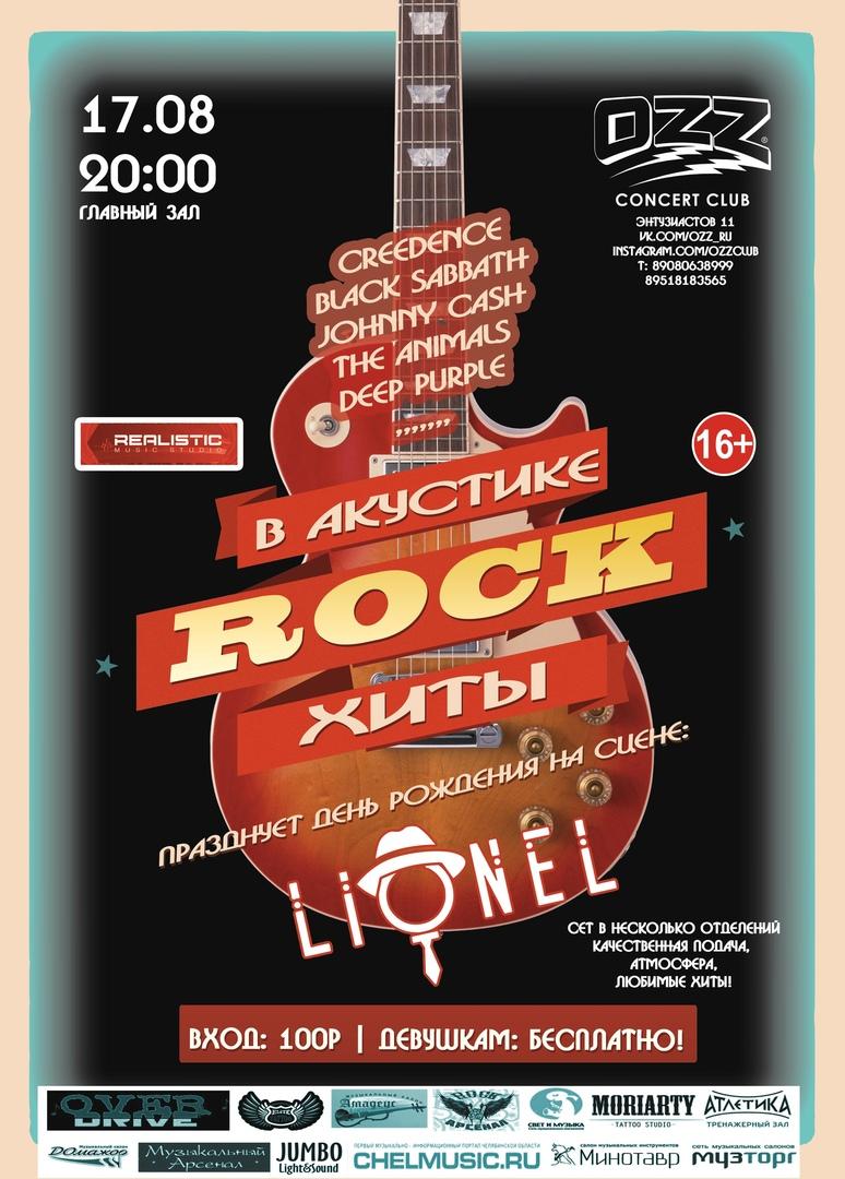 Афиша Челябинск ROCK World's Hits в Акустике! Девушкам: Бесп