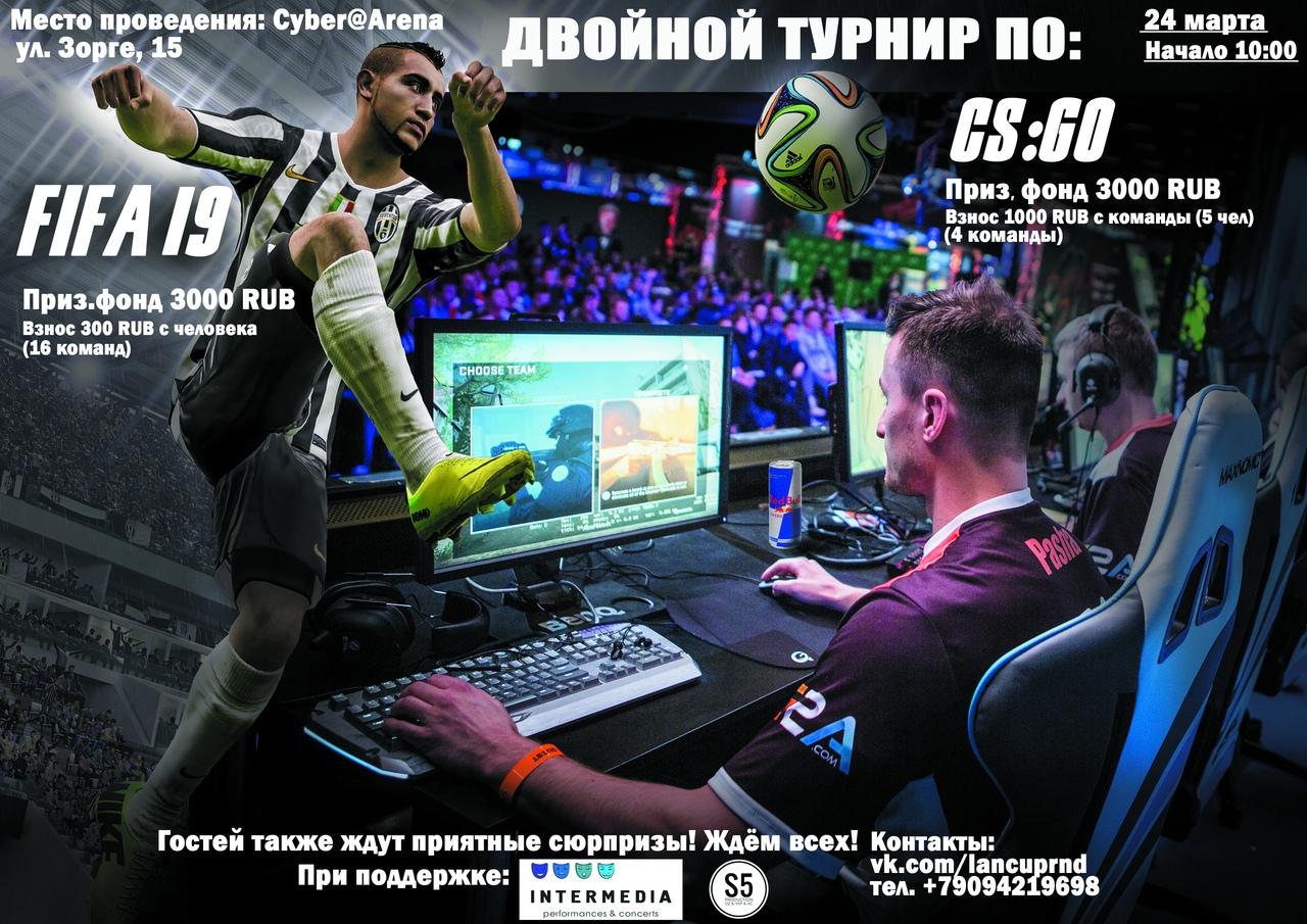 Афиша Ростов-на-Дону Двойной LAN Турнир