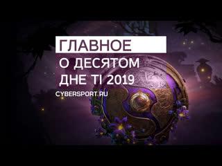 Og в финале и новый герой в dota 2 | the international 2019