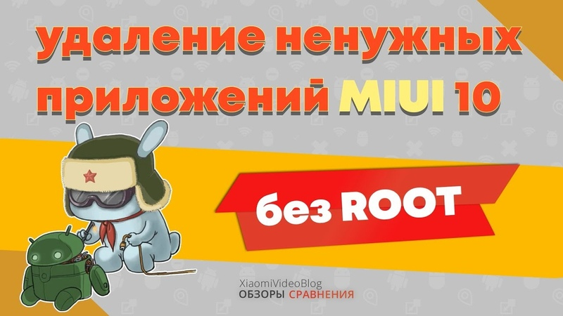 Удаление ненужных системных приложений miui 10 без root