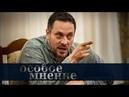 Максим Шевченко / Особое мнение 11.07.19