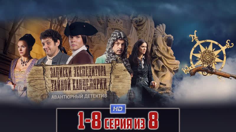 Записки экспедитора тайной канцелярии (1 сезон ) / 2010 (детектив, история, приключения). 1-8 серия из 8 HD