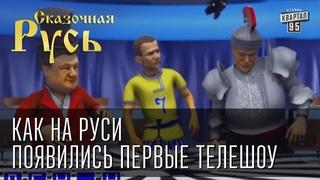 """Сказочная Русь """"Как на Руси появились первые телешоу"""""""