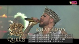 Queen + Adam Lambert Japanese TV Advert