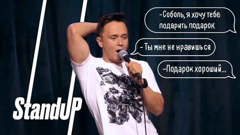 Зрители в зале смеялись 17 минут, но Соболев не останавливался стендап