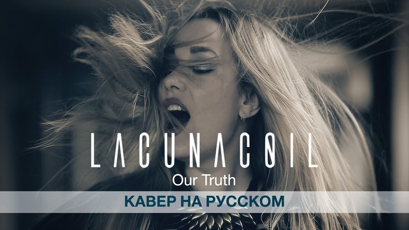Lacuna Coil - Our Truth (Cover With Russian Vocal) feat Svetlana Amelchenko
