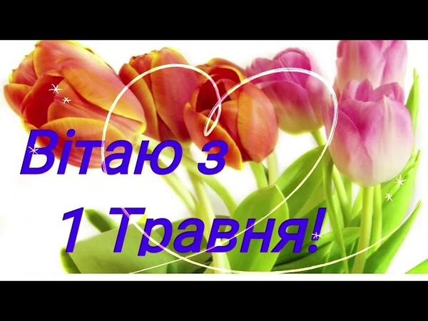 Вітаю з 1 травня. Дуже гарне привітання!