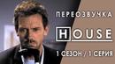 ДОКТОР ХАУС 1 сезон 1 серия смешная переозвучка