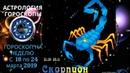 Скорпион гороскоп. Гороскоп на неделю 18-24 марта