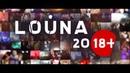 LOUNA 20 18 Фильм о группе