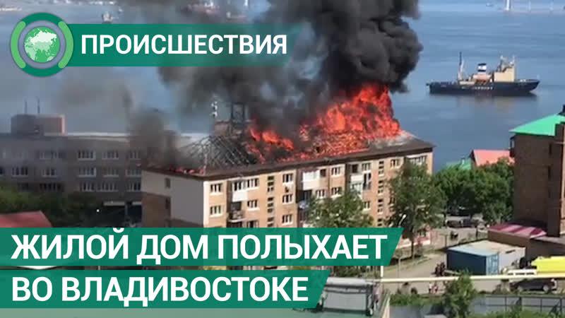 Жилой дом полыхает во Владивостоке. ФАН-ТВ