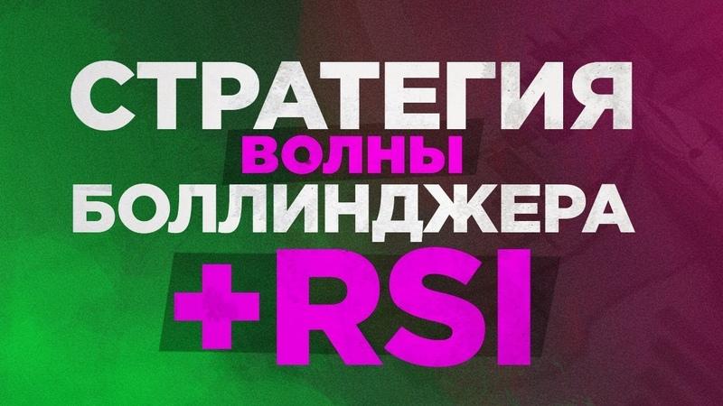Простая стратегия для бинарных опционов - торговля по RSI и Боллинджеру