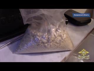 В Кемеровской области завершено расследование уголовного дела о покушении на сбыт около 4,5 килограммов наркотиков