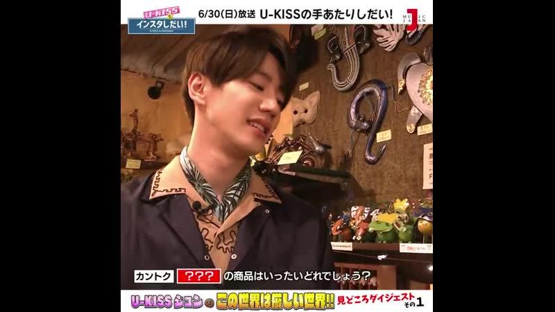 U KISS no InstaShidai 21 06 19