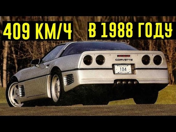 Спорткар Chevrolet Corvette (Шевроле Корвет) с максималкой в 409 кмч в 1988 году. Быстрее Bugatti Veyron!
