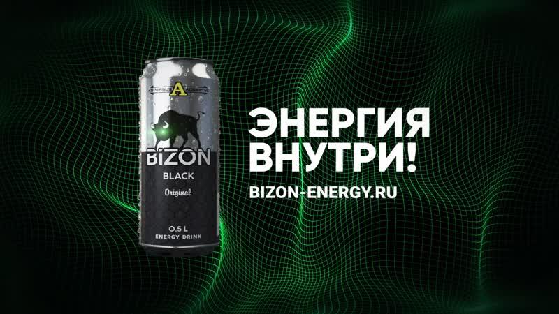 Реклама Bizon Energy Drink
