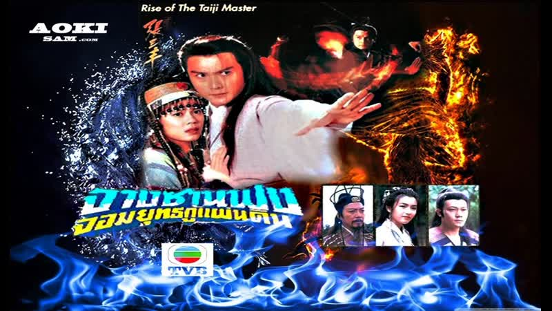 จางซานฟง จอมยุทธกู้แผ่นดิน 1996 DVD พากย์ไทย ชุดที่ 13