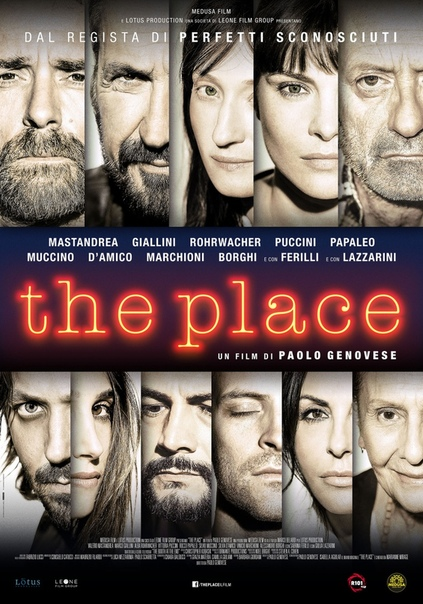 Место встречи / The Place (2017)