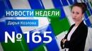 Новости недели SKY WAY CAPITAL 165 выпуск