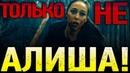 АЛИША - ВСЁ - Бойтесь ходячих мертвецов 5 сезон 7 серия Обзор