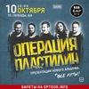 10.10 - Операция Пластилин @ Ижевск, «Без Б...»