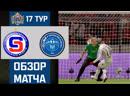 ACF Российская Премьер Лига ComeBack Sports vs VFC Olimp 17й тур
