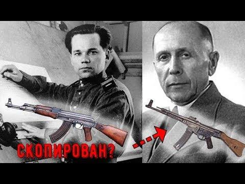 AK 47 СКОПИРОВАН С STG 44