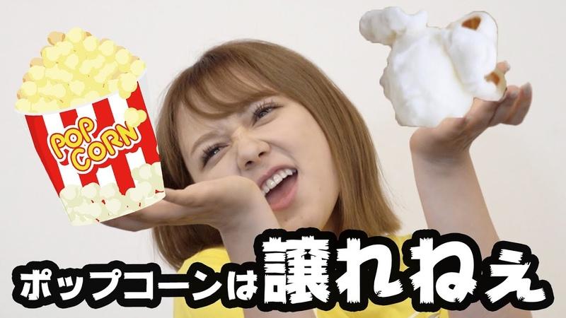 【検証】現役アイドルvs元アイドルのポップコーンバトル